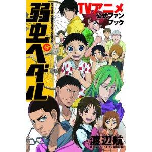 JANコード検索:在庫/最安値チェック:弱虫ペダル アニメ公式ファンブック