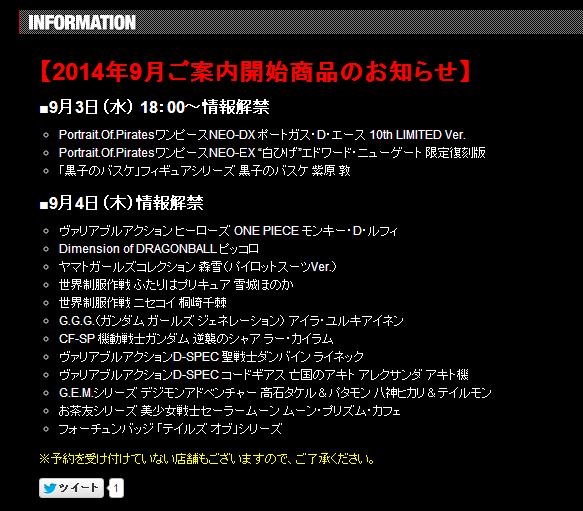 黒子のバスケフィギュアシリーズ 紫原敦 9月3日18時予約解禁! フィギュア新作速報 #kurobas